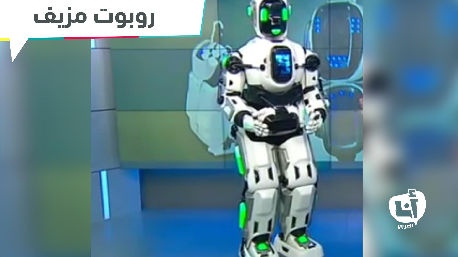 روبوت مزيف