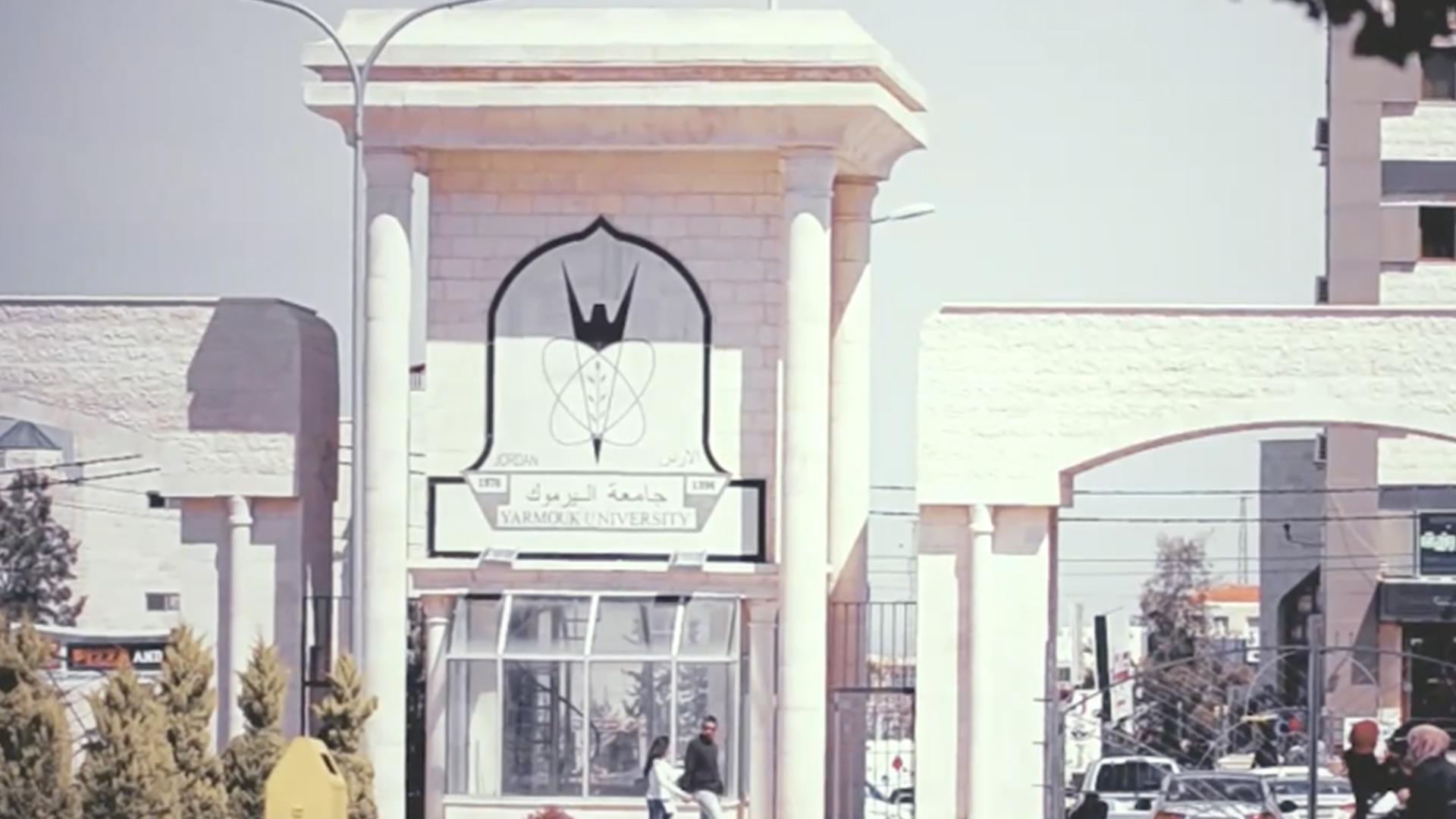 أحداث جامعة اليرموك - الأردن