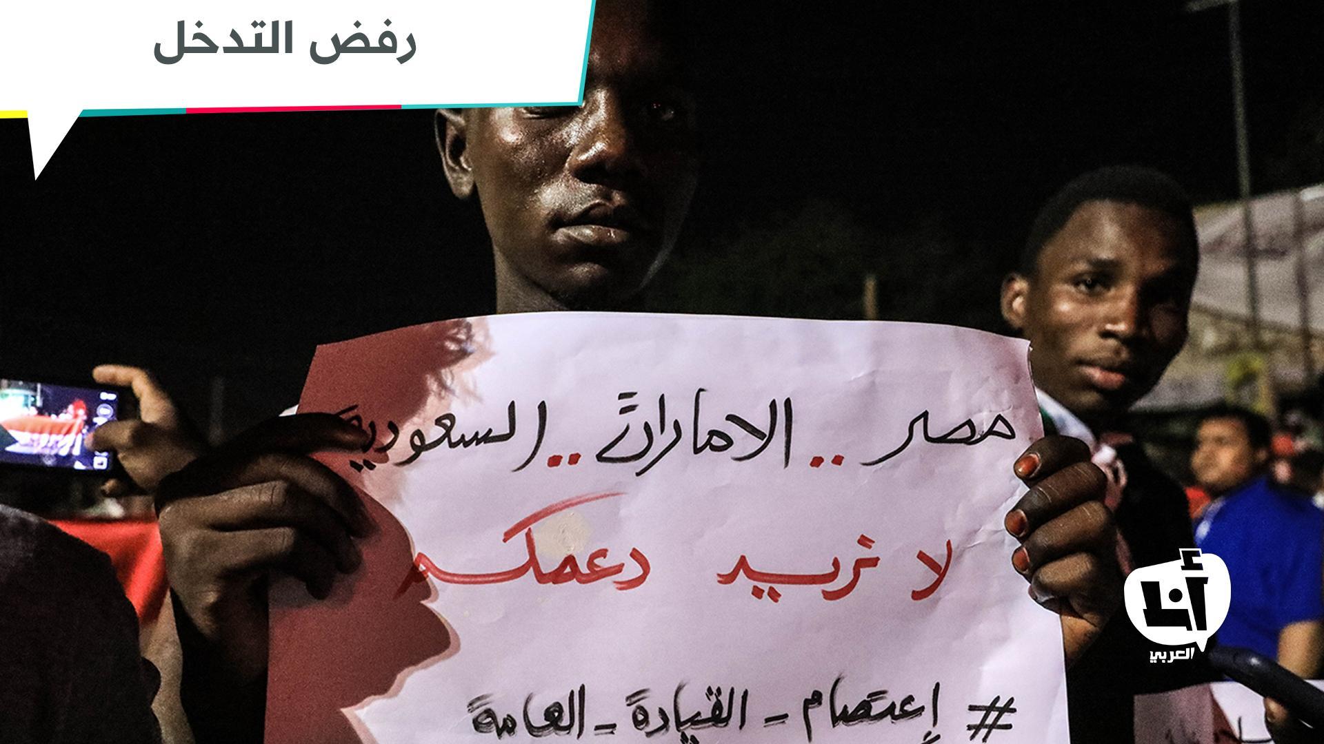 التدخل في السودان