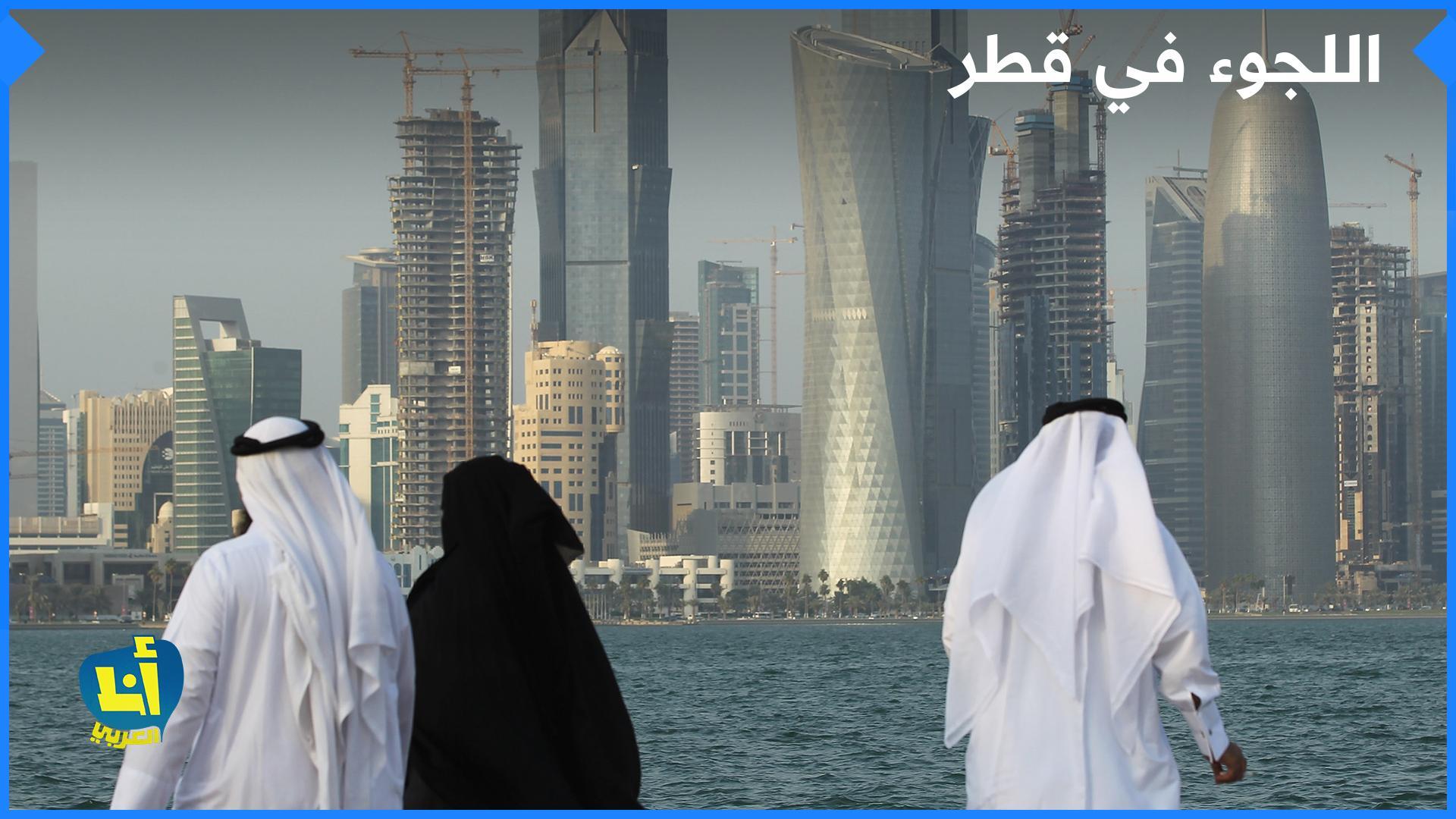 اللجوء السياسي في قطر