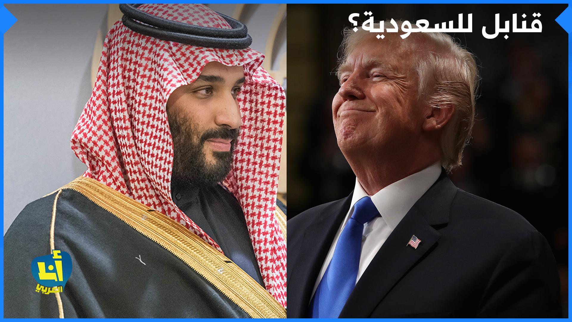 أميركا والسعودية