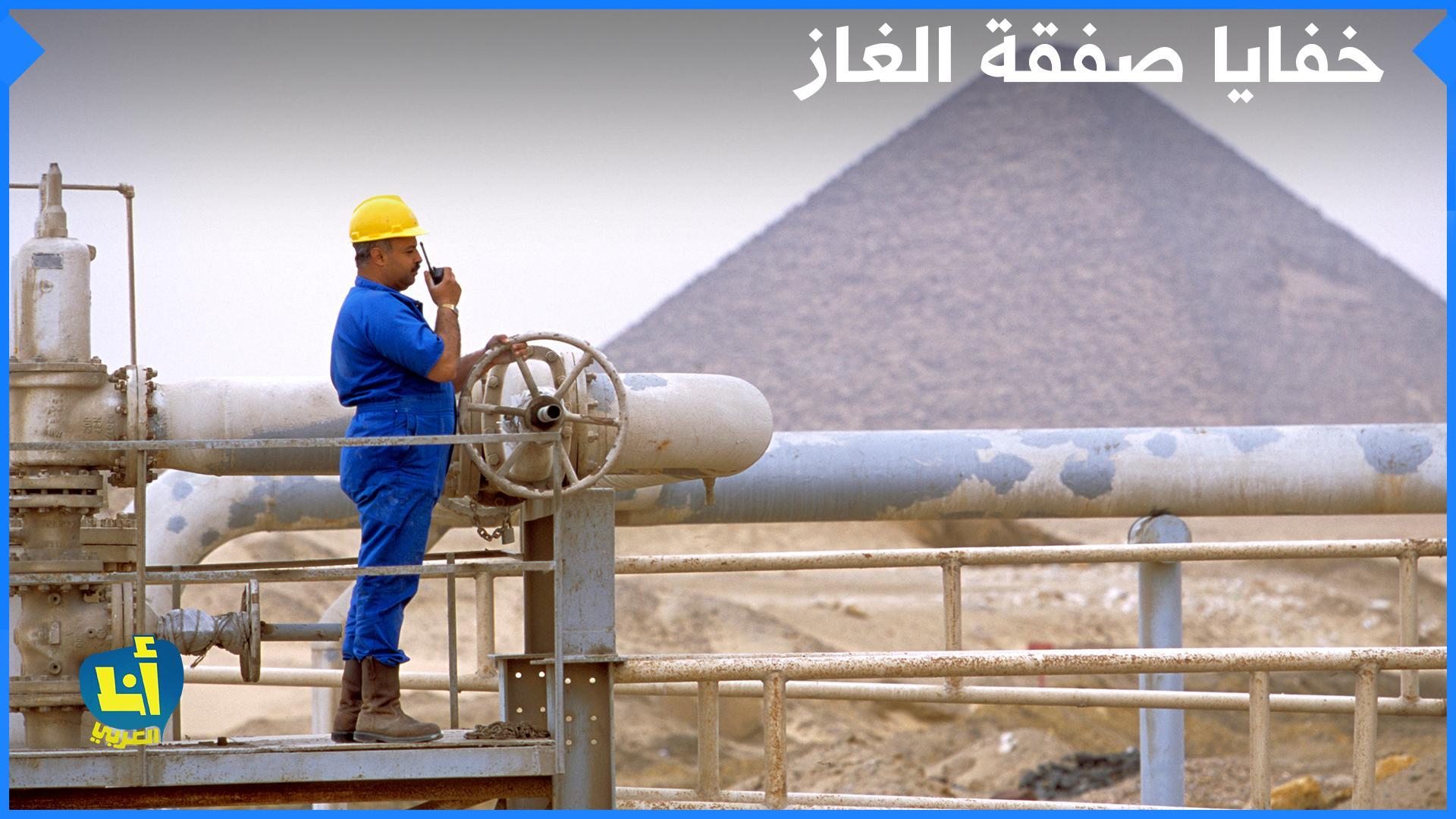 صفقات الغاز بين مصر وإسرائيل