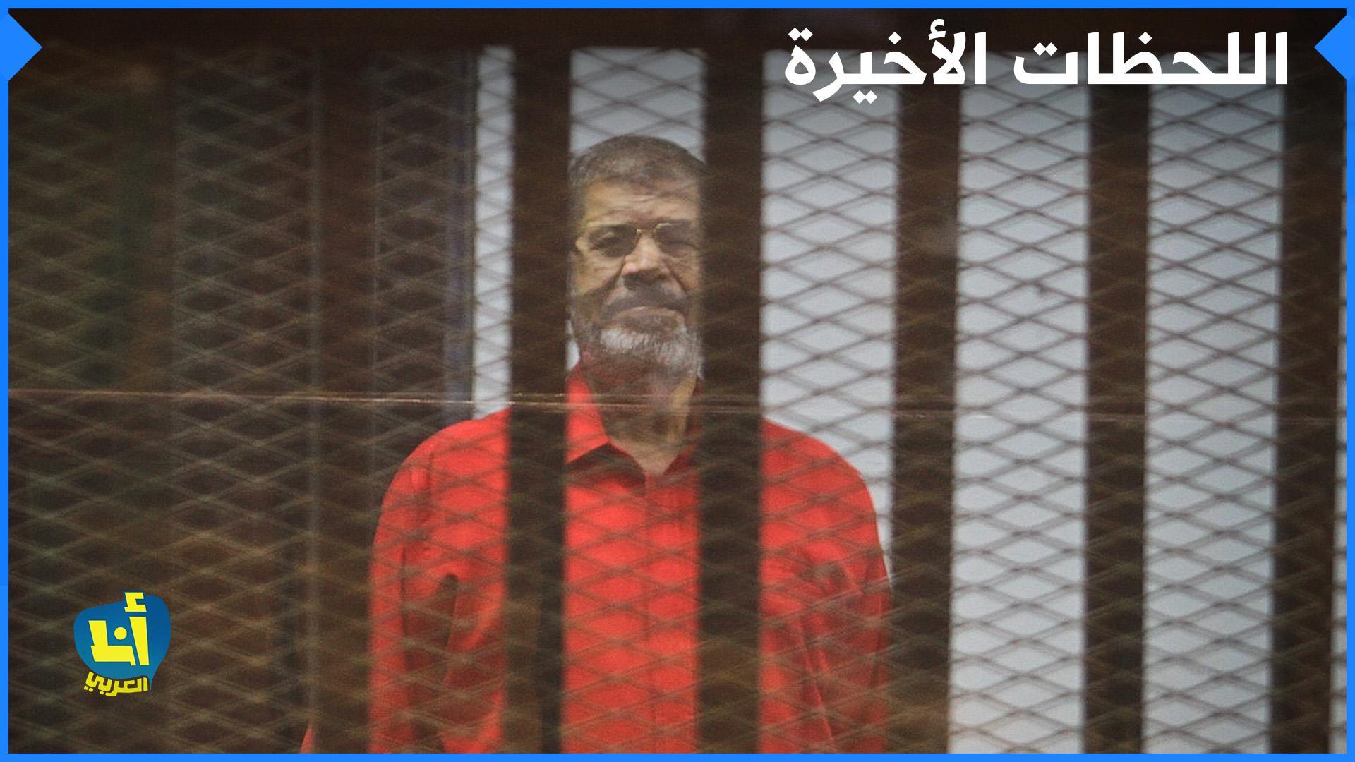 وفاة-محمد-مرسي