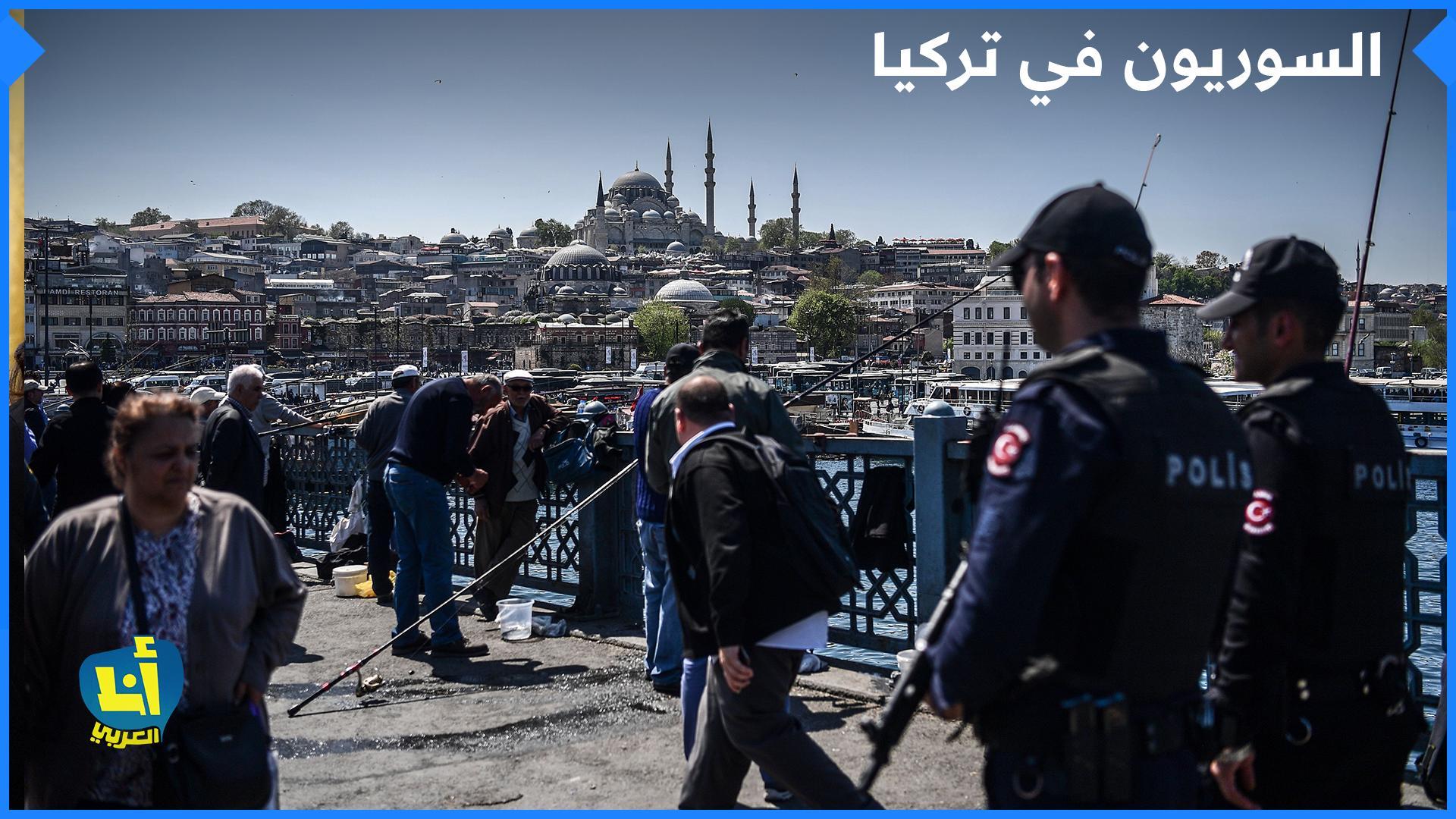 أوضاع السوريين في تركيا