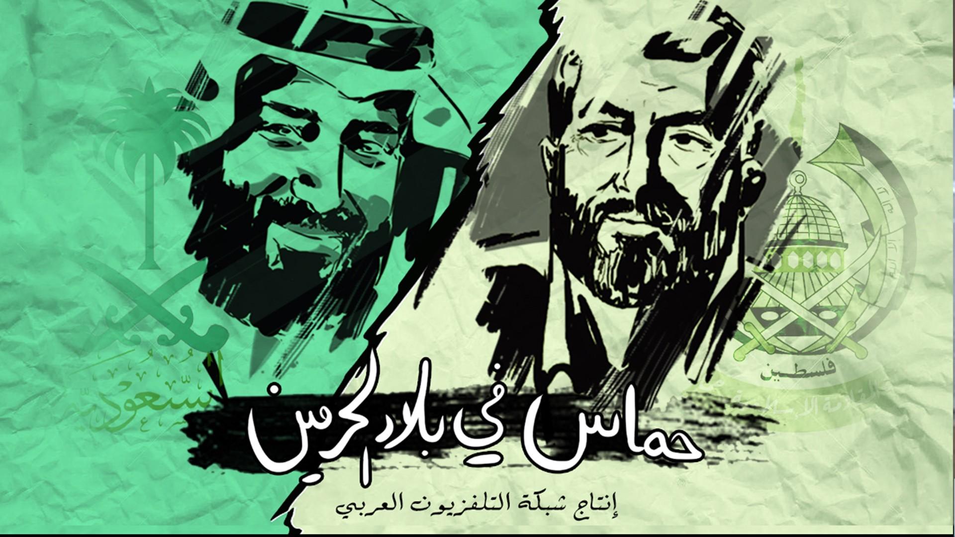 حماس في بلاد الحرمين