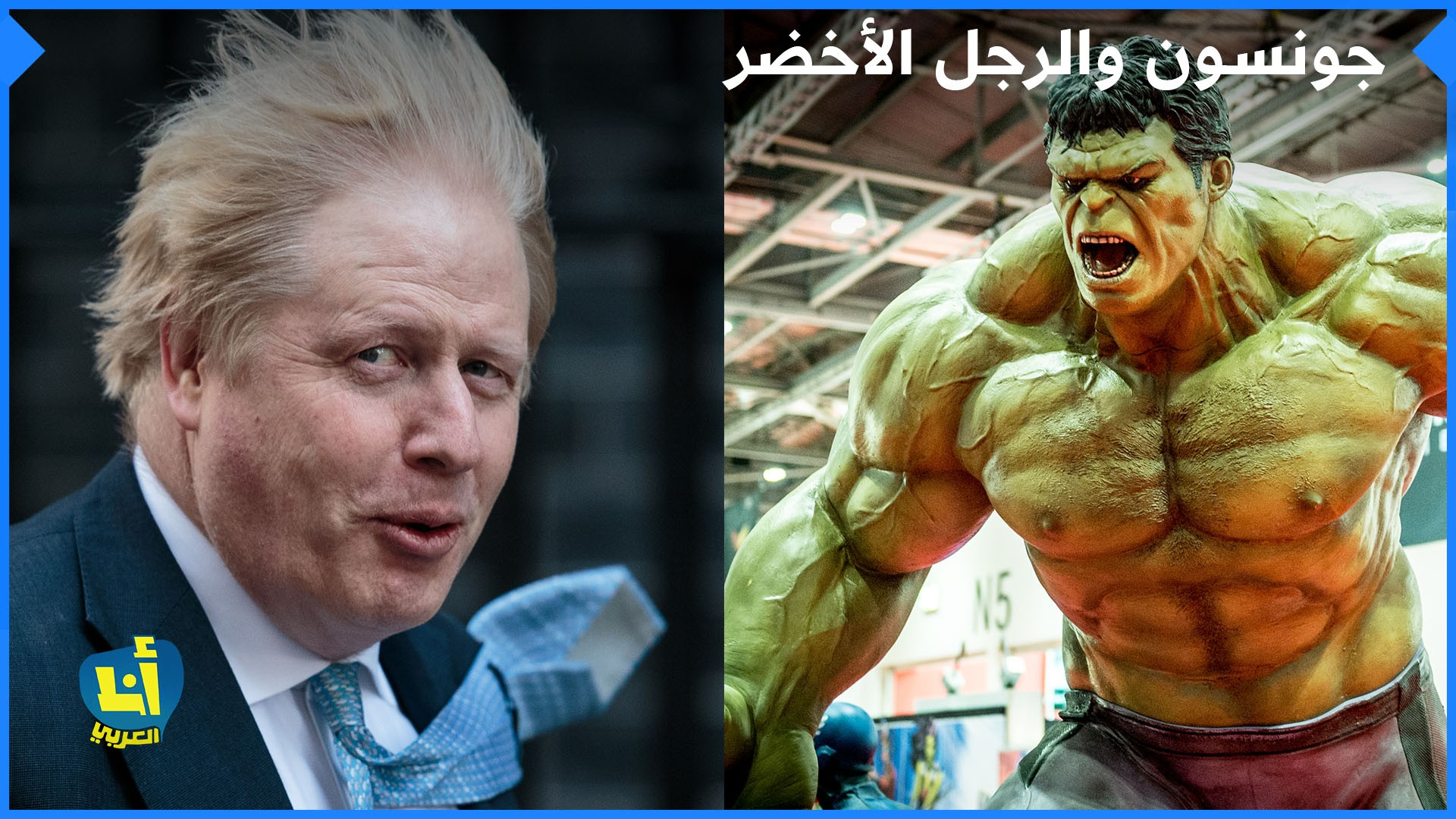 بوريس جونسون والرجل الأخضر