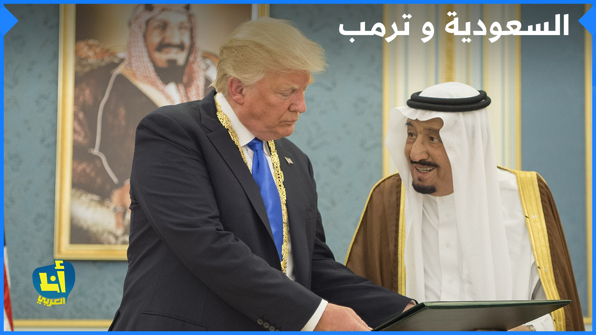 السعودية-وترمب
