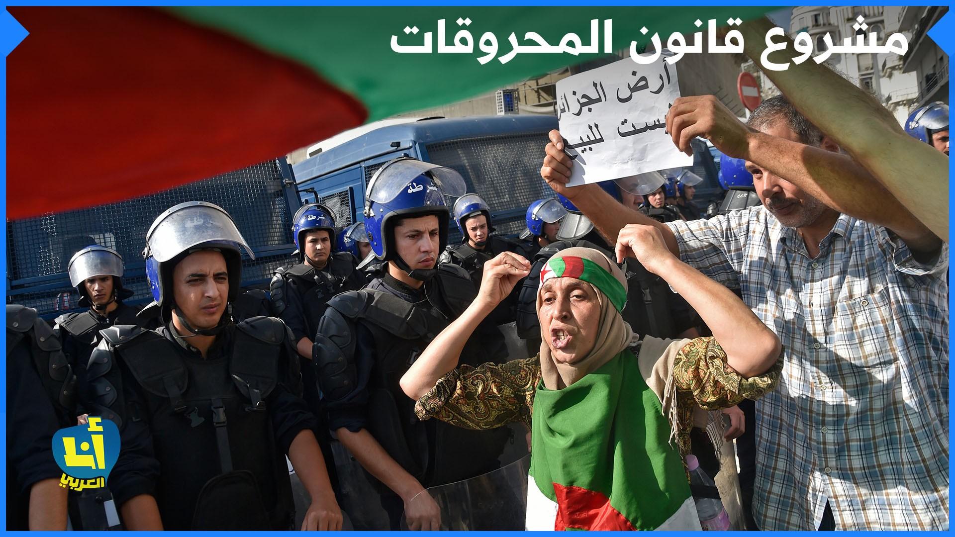 مشروع قانون المحروقات بالجزائر