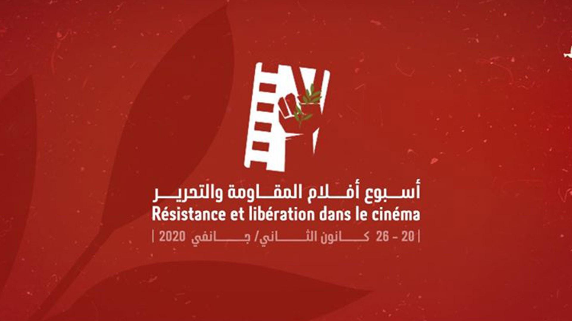 أسبوع-أفلام-المقاومة-والتحرير-بتونس