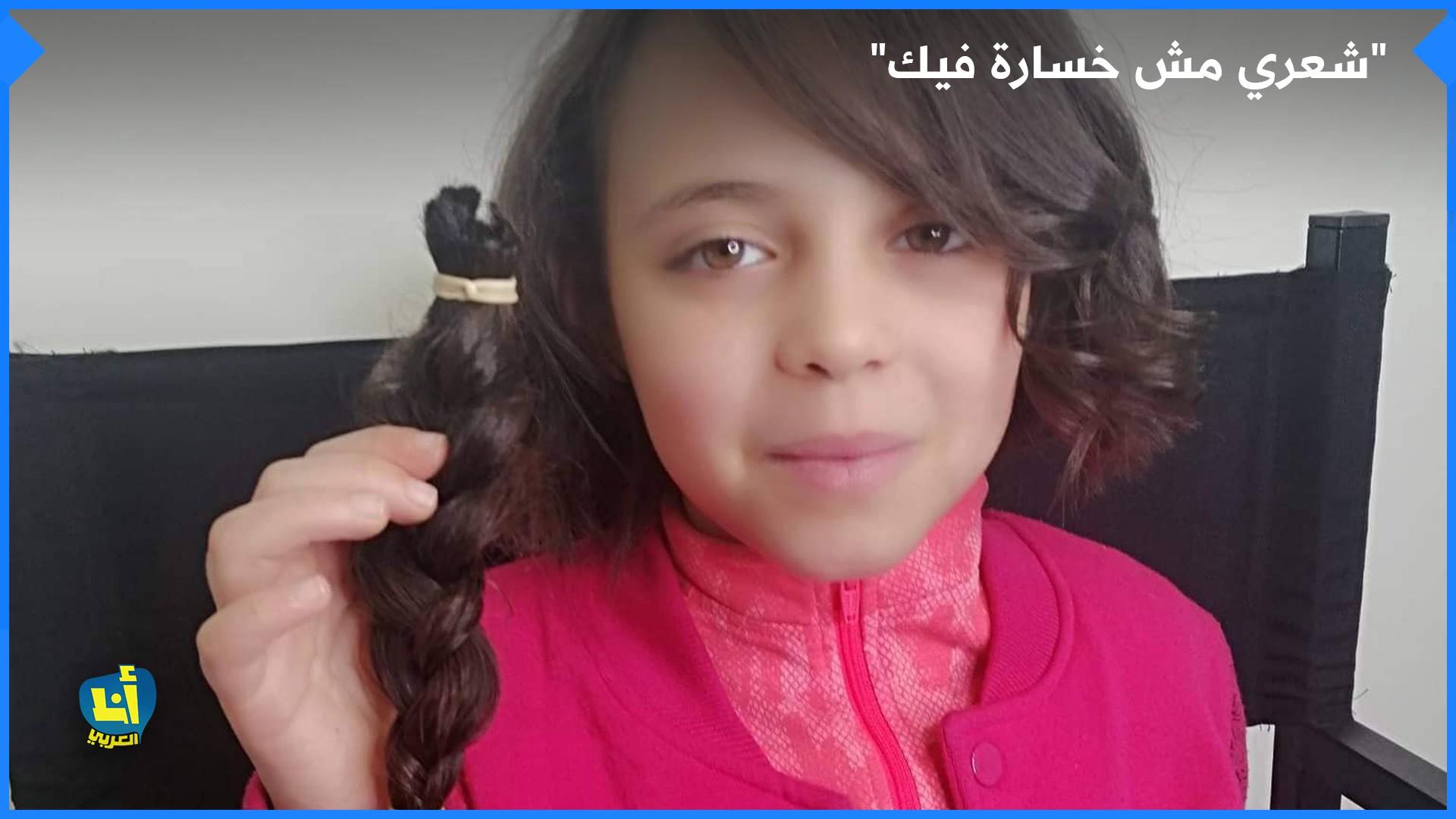 """""""شعري مش خسارة فيك"""""""