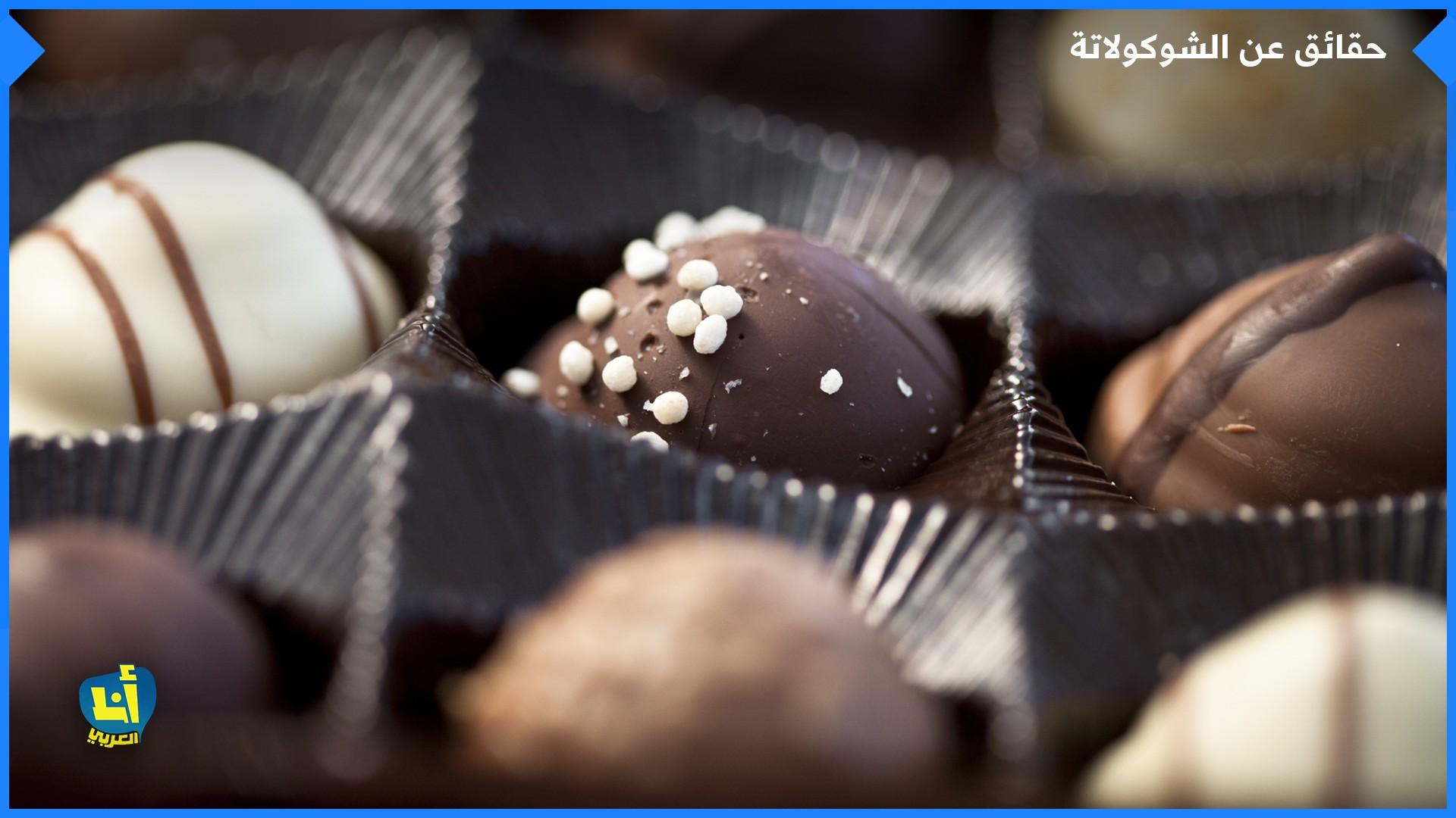"""""""حقائق عن الشوكولاتة  """""""