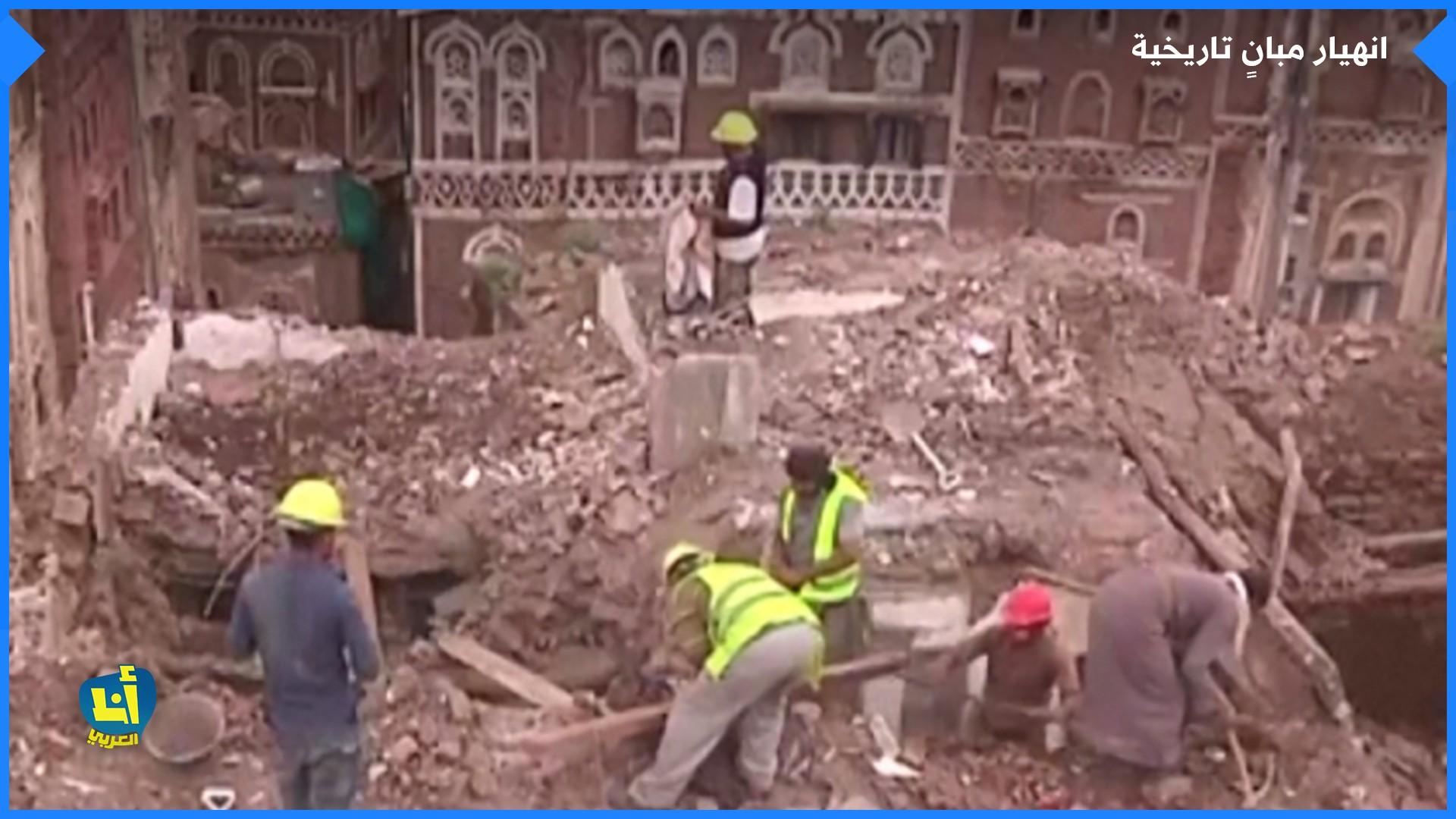 انهيار مبانٍ تاريخية