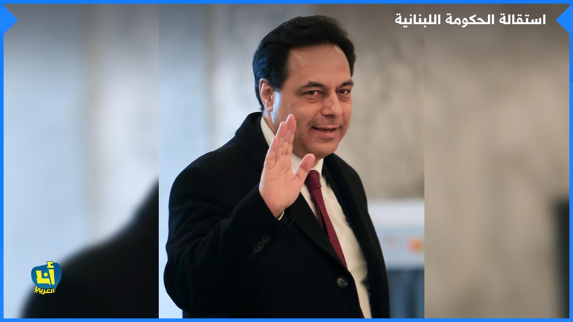 استقالة حكومة اللبنانية