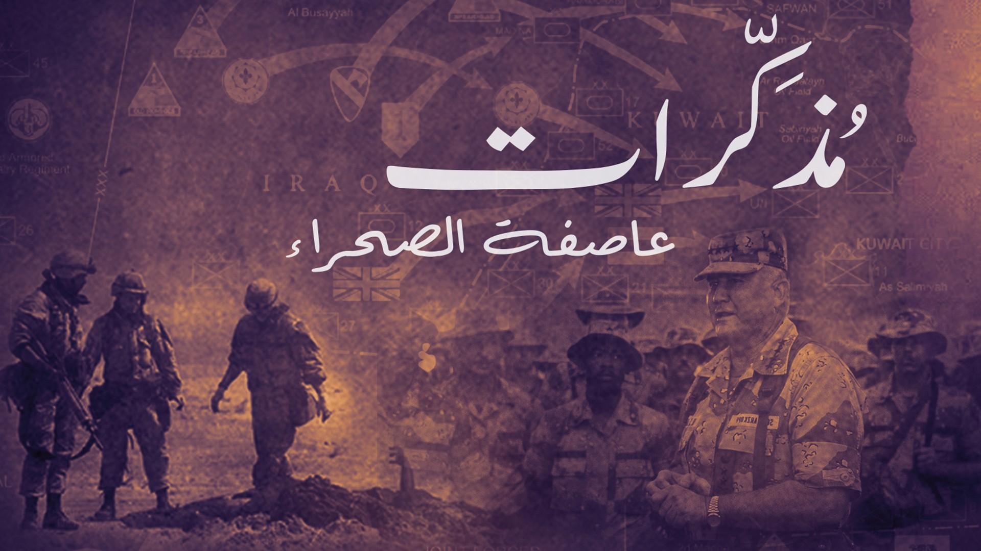 كواليس-التحضير-السعودي-الأميركي-لعاصفة-الصحراء--مذكرات-القائد-الأميركي-نورمان-شوارزكوف