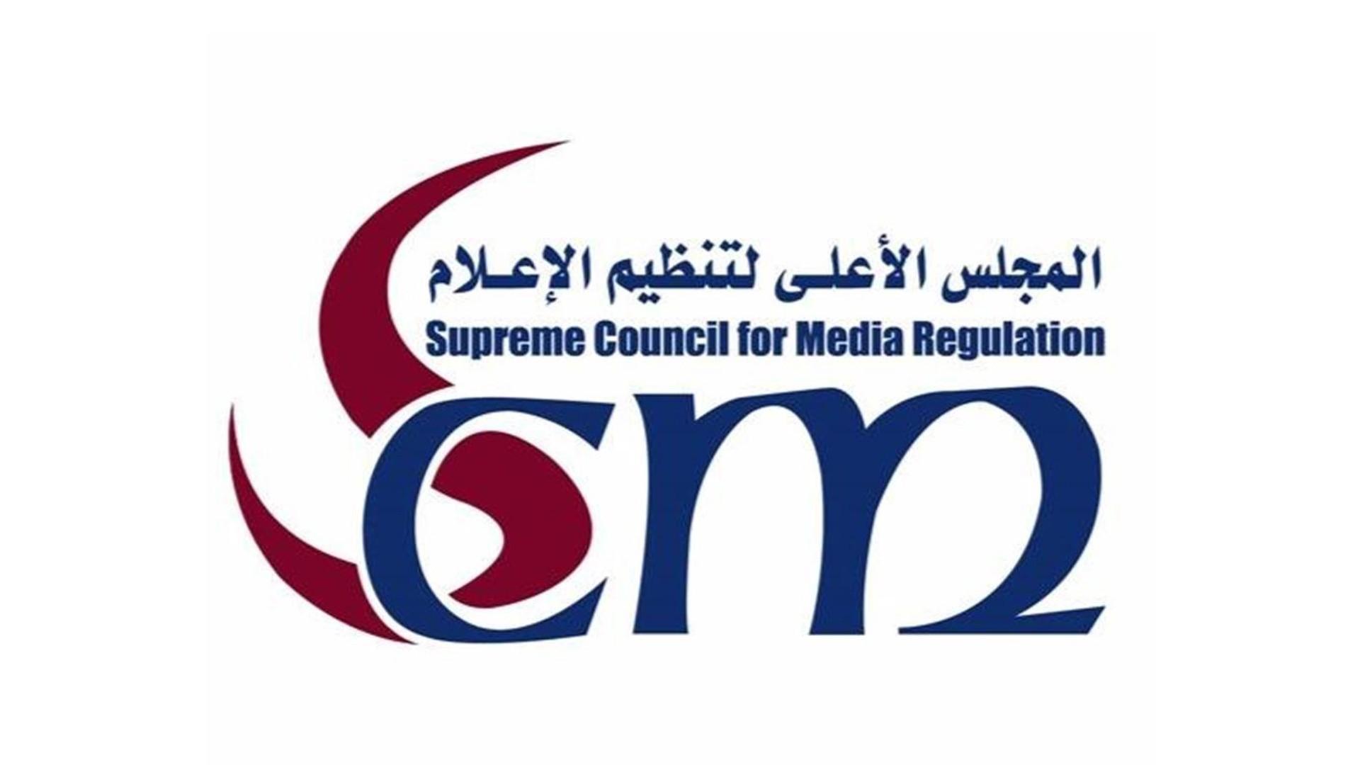 تقنين أوضاع المؤسسات الإعلامية في مصر
