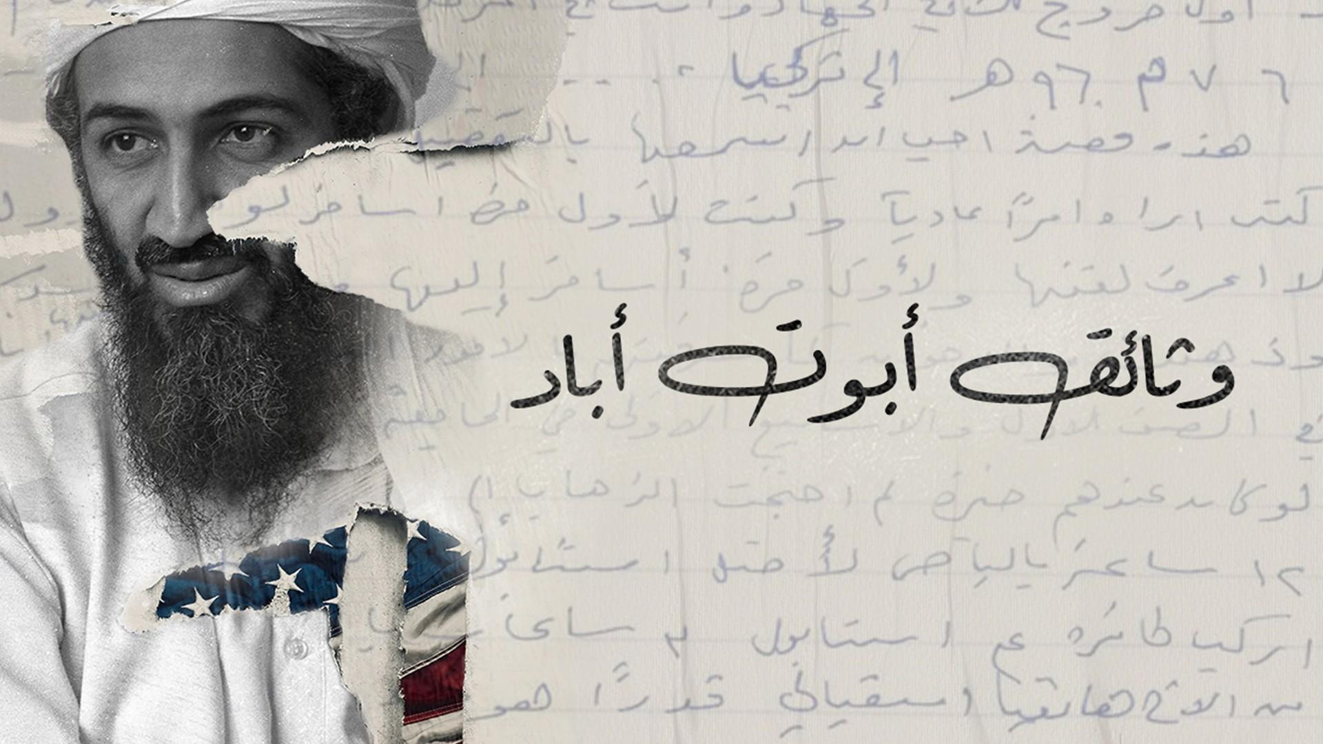 وثائق بن لادن في أبوت أباد