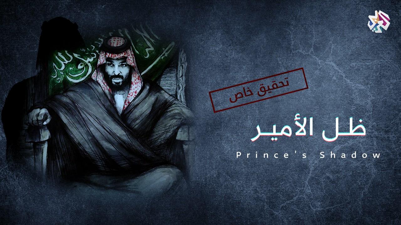 ظل-الأمير