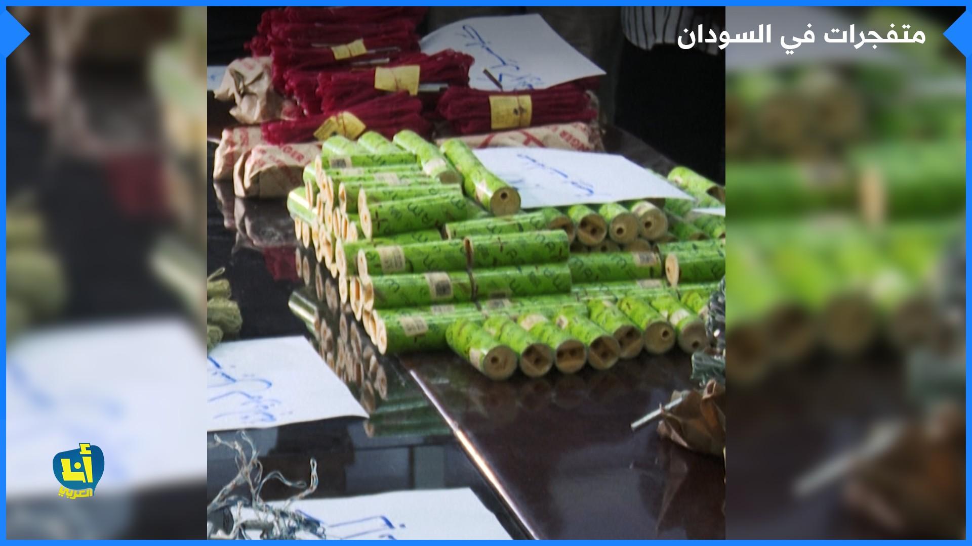 متفجرات في السودان