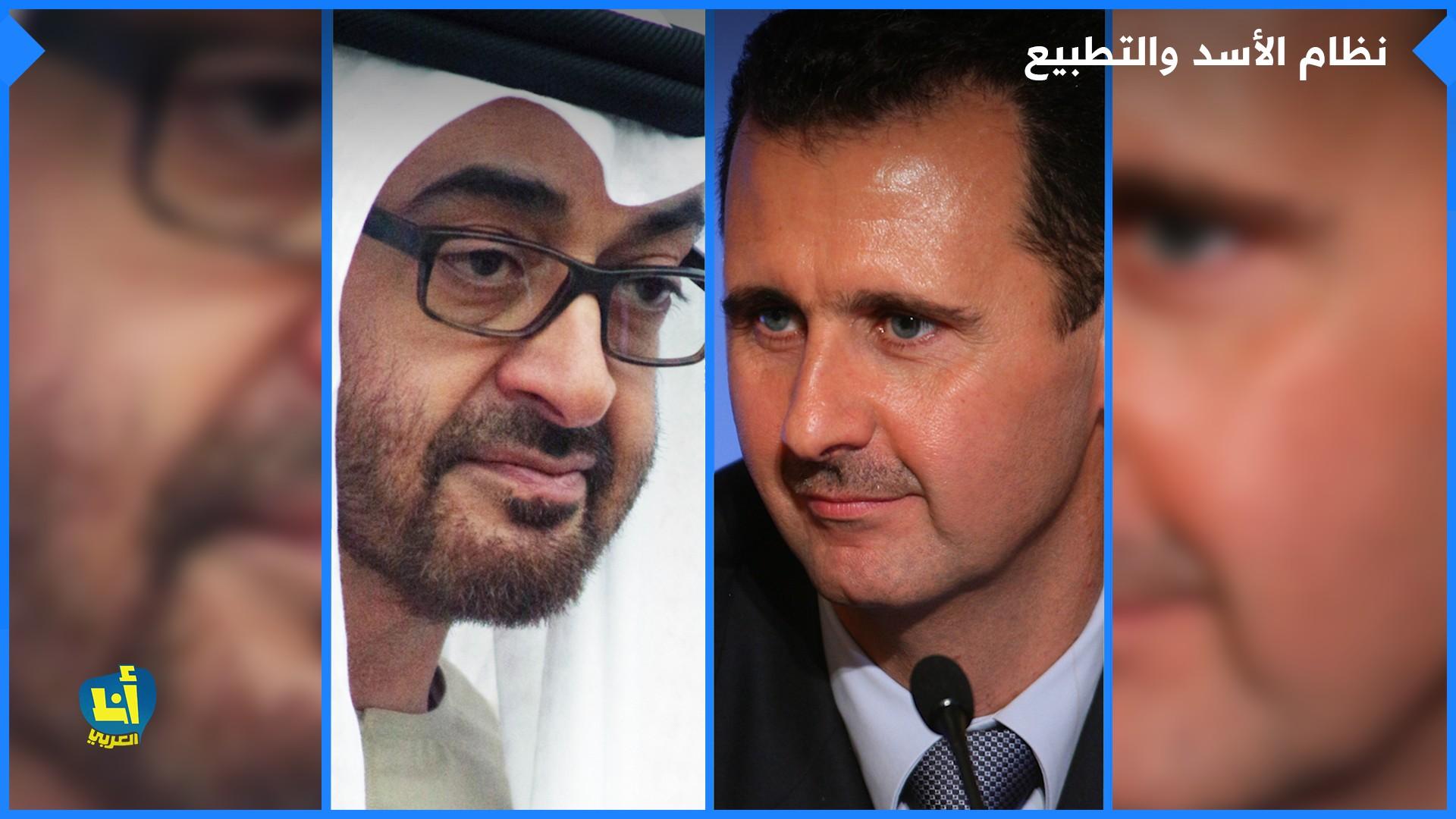 نظام-الأسد-والتطبيع-