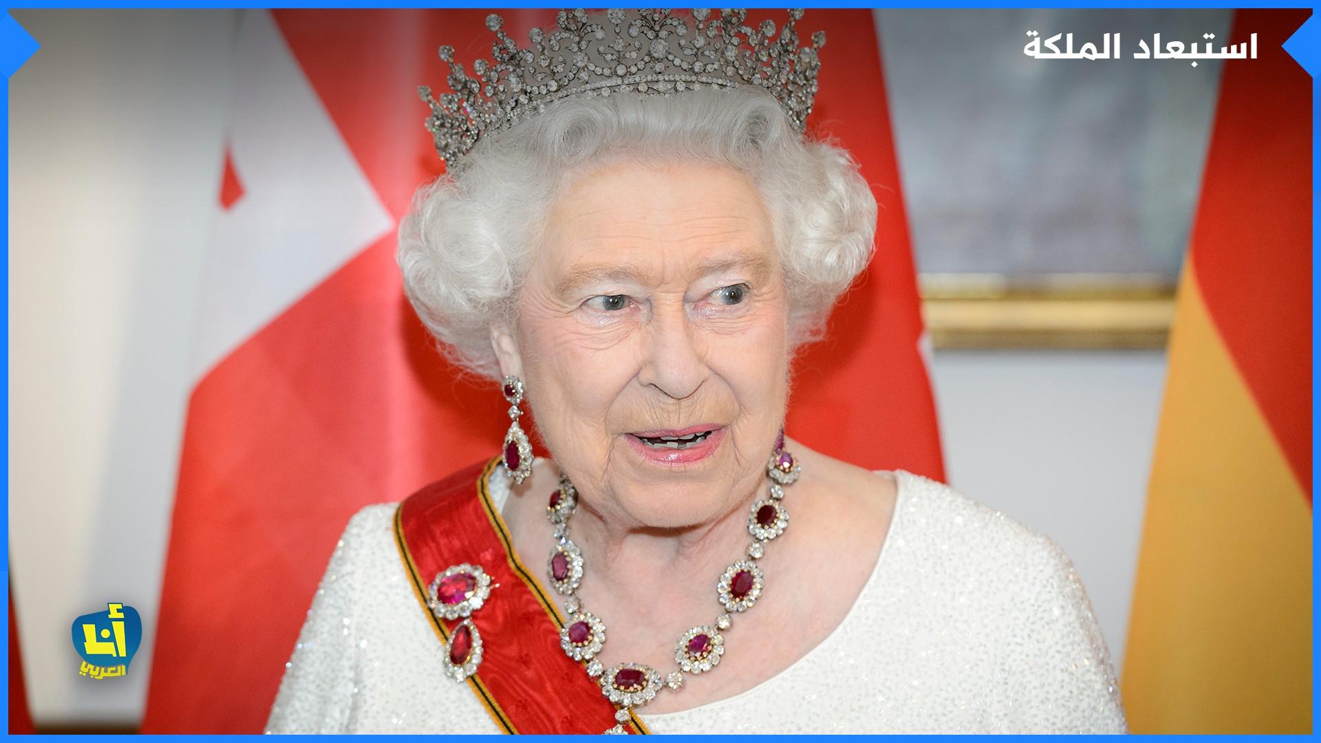 استبعاد الملكة