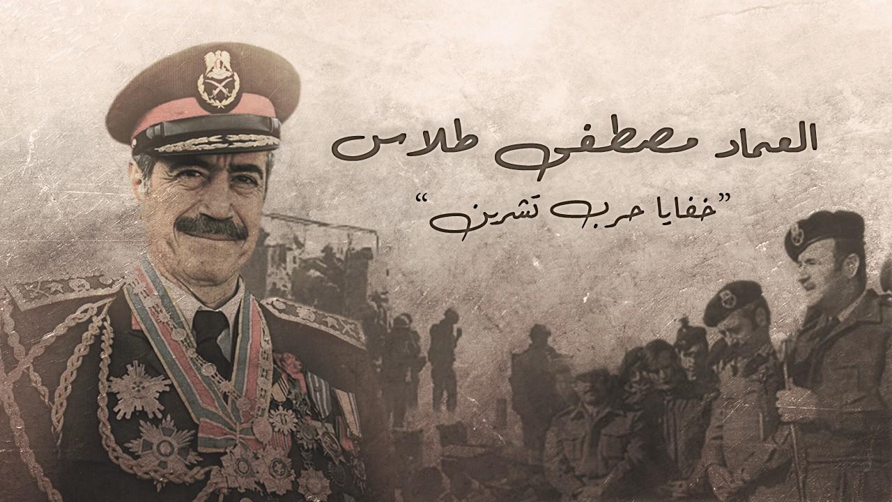 خفايا الرواية السورية عن حرب أكتوبر 1973 | مذكّرات العماد مصطفى طلاس