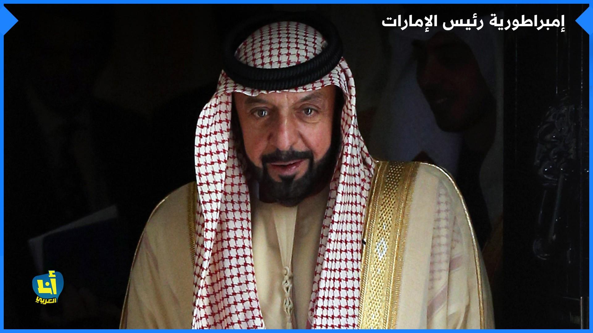 إمبراطورية رئيس الإمارات