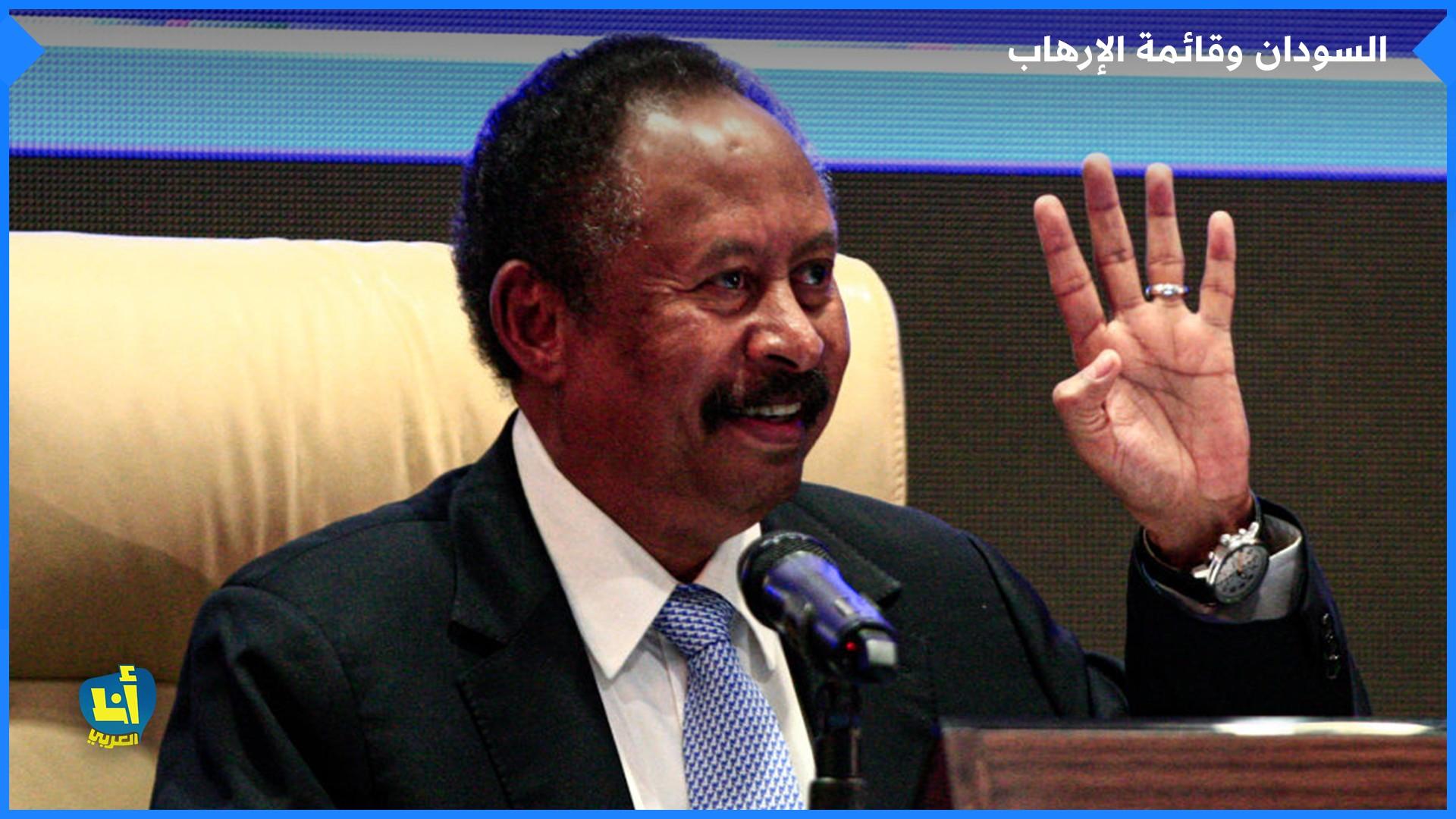 السودان وقائمة الإرهاب