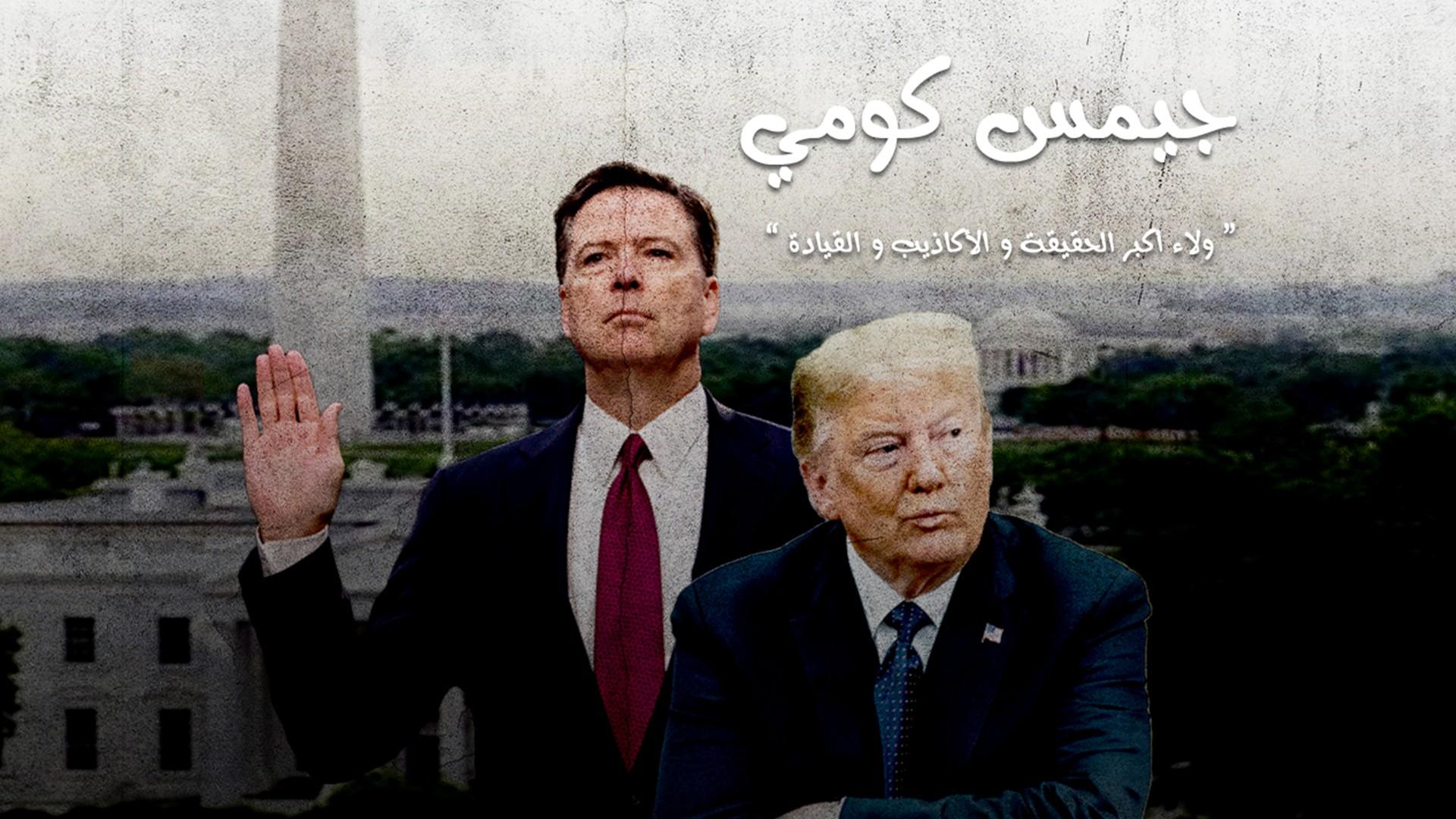 خفايا-التدخل-الروسي-في-الانتخابات-الأميركية-وتسريب-إيميلات-هيلاري-كلينتون--مذكرات-جيمس-كومي