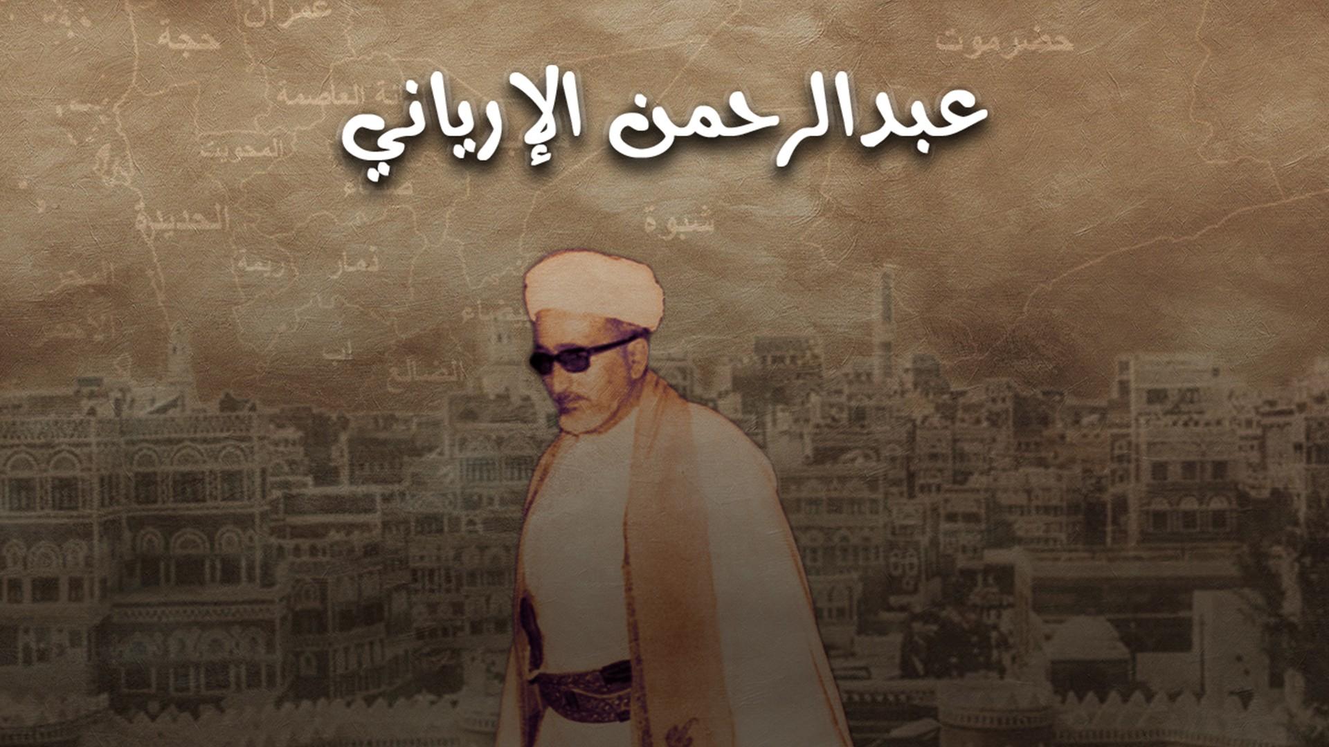 انقلابات اليمن وحروبها وصولا لتأسيس الجمهورية العربية اليمنية   مذكّرات الرئيس عبدالرحمن الإرياني