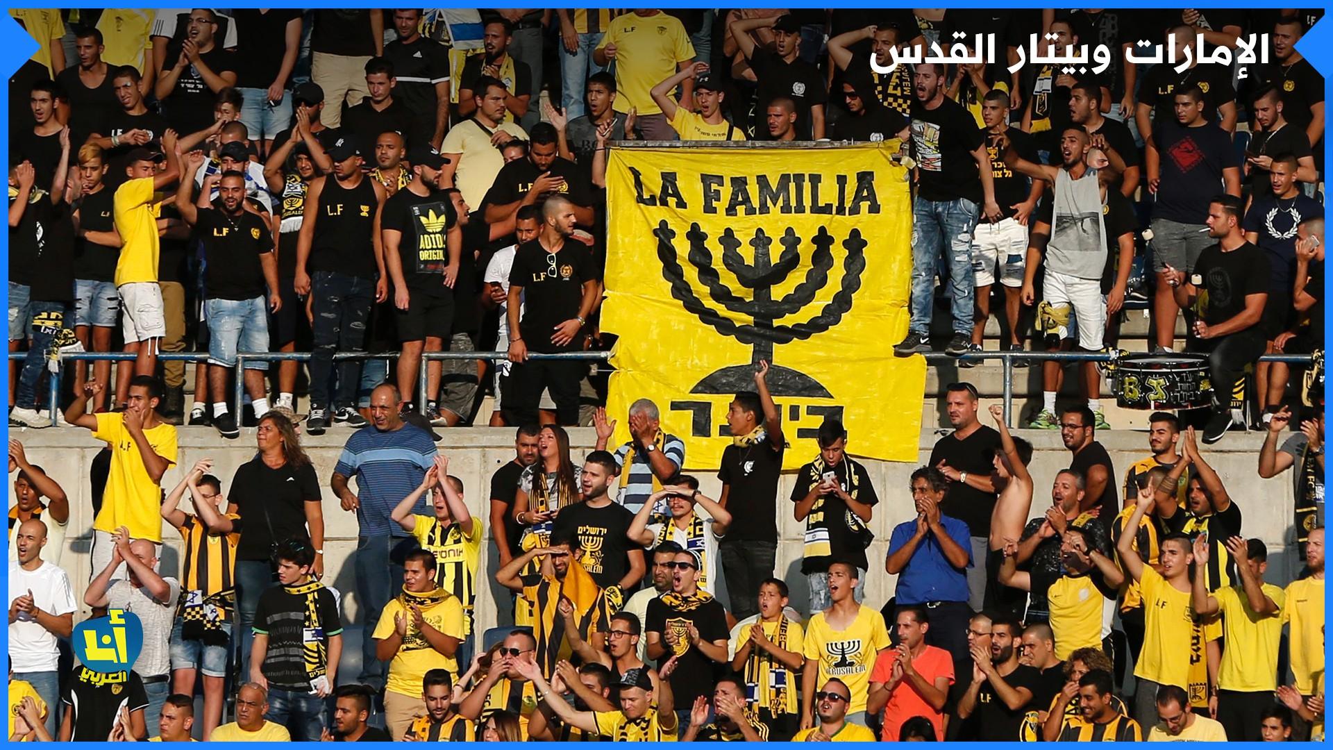 الإمارات وبيتار القدس