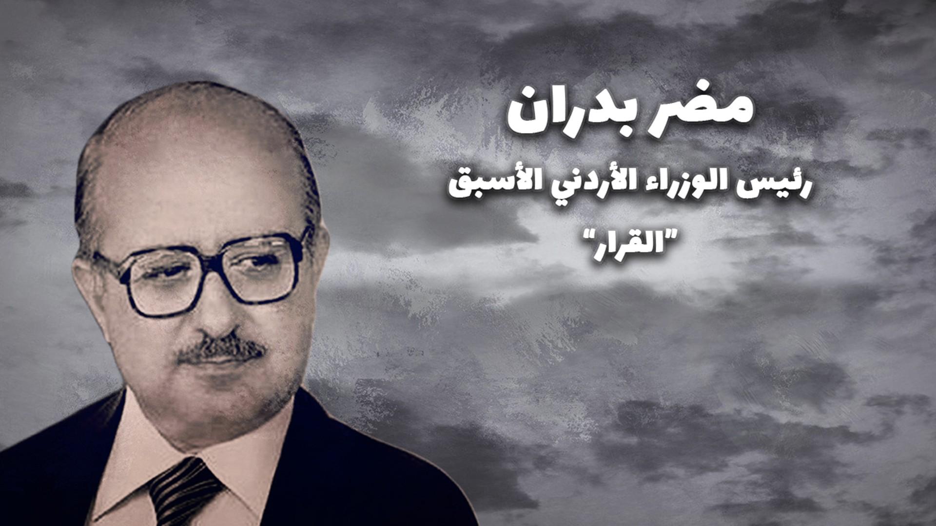 القرار-..-خفايا-أزمة-1989-في-الأردن-والتدخل-العسكري-ضد-العراق--مذكرات-رئيس-الوزراء-مضر-بدران